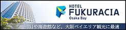ホテルフクラシア大阪ベイ