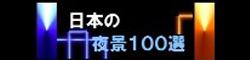 新日本三大夜景・夜景100選