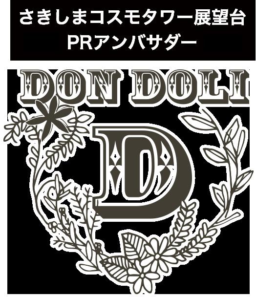 さきしまコスモタワー展望台PRアンバサダー DONDORI