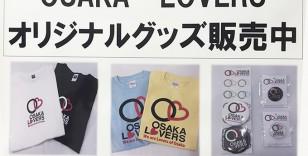 OSAKA LOVERSグッズ