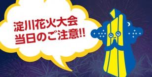 なにわ淀川花火大会のご注意