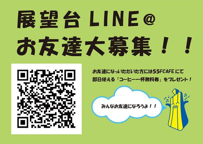 展望台LINE@お友達大募集