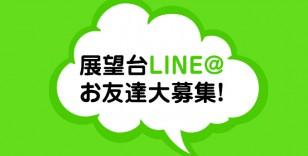 展望台LINE@
