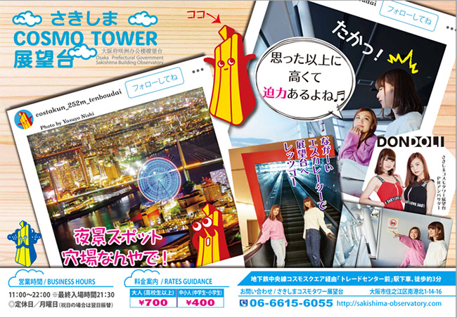 DONDOLI_ドア横広告