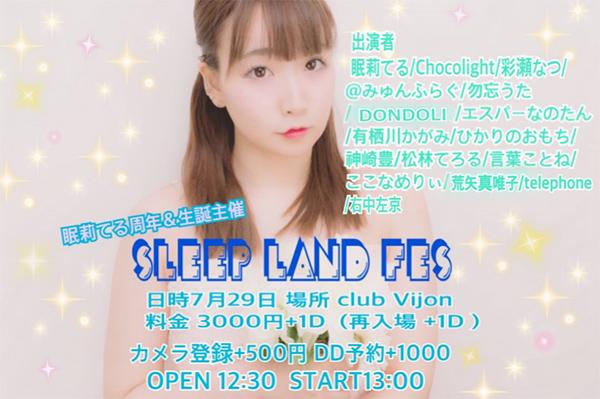 SLEEP LAND FES ~眠莉てる生誕SP~