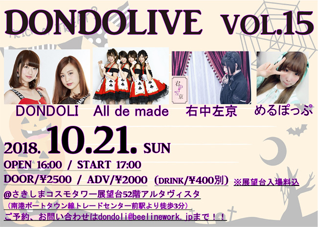 DONDOLIVE vol15
