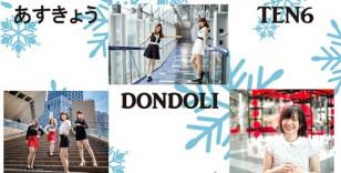 DONDOLI vol.17