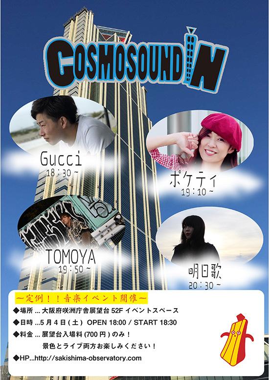 COSMO SOUND vol.36