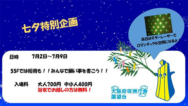 七夕イベント開催決定!【7/2~7/9】