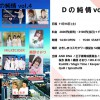 Dの純情 vol.4