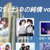 Dの純情 Vol.5