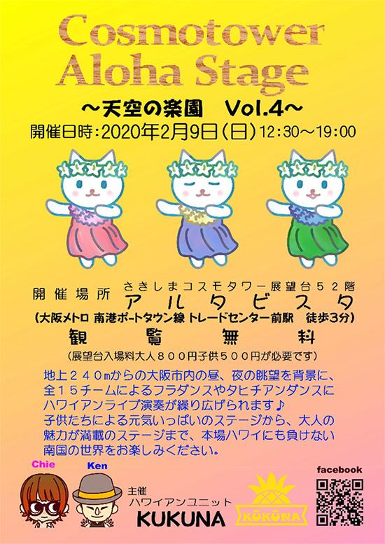COSMO TOWER Aloha Stage ~天空の楽園 Vol.4~