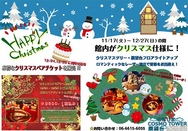 スペシャルクリスマスイベント第二弾