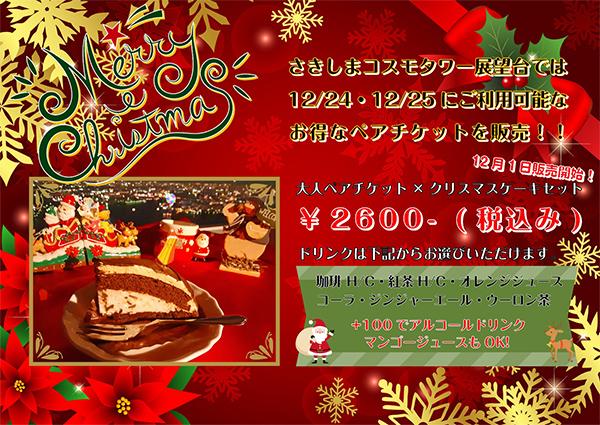 クリスマスイベント第二弾発表!