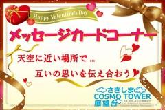 バレンタインメッセージカード