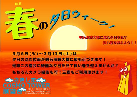 展望台から明石海峡大橋に沈む夕日を見よう!