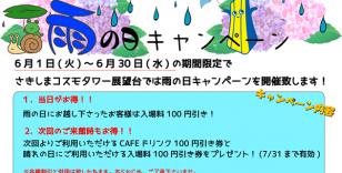 雨の日キャンペーンスタート!
