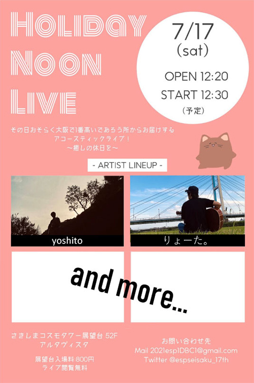 Holiday Noon Live 〜癒しの休日を〜