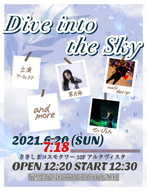 Dive into the Sky