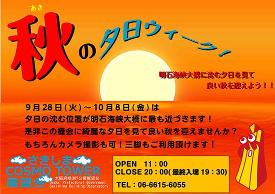 展望台から明石海峡大橋に沈む夕日を見よう! ~春の夕日ウィーク~